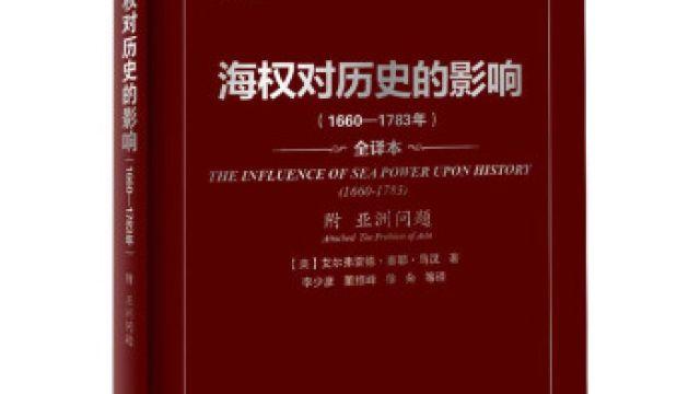 《海权对历史的影响(1660-1783年)》阅读(龚洪烈)
