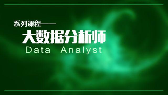 [系列课]-数据分析师