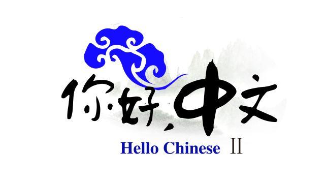 你好中文(中级)