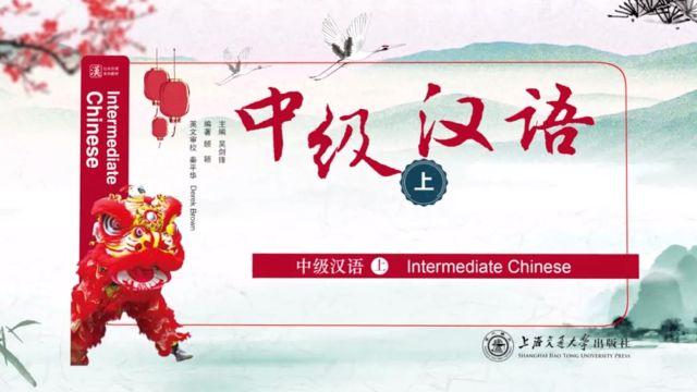 中级汉语(一)