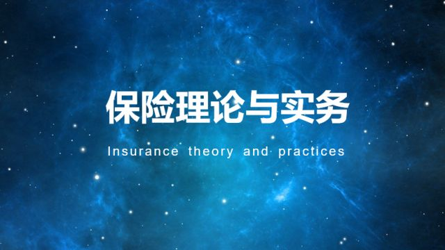 保险理论与实务