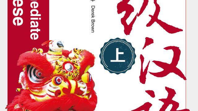 中级汉语(二)