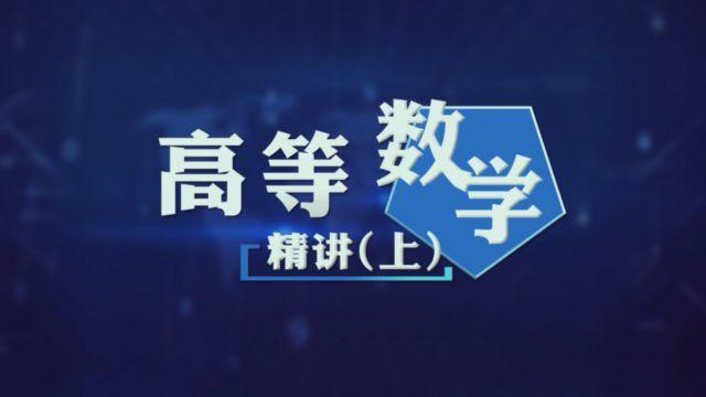 高等数学精讲(上)