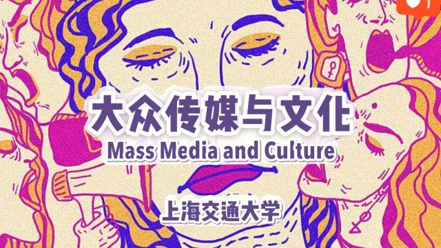 大众传媒与文化